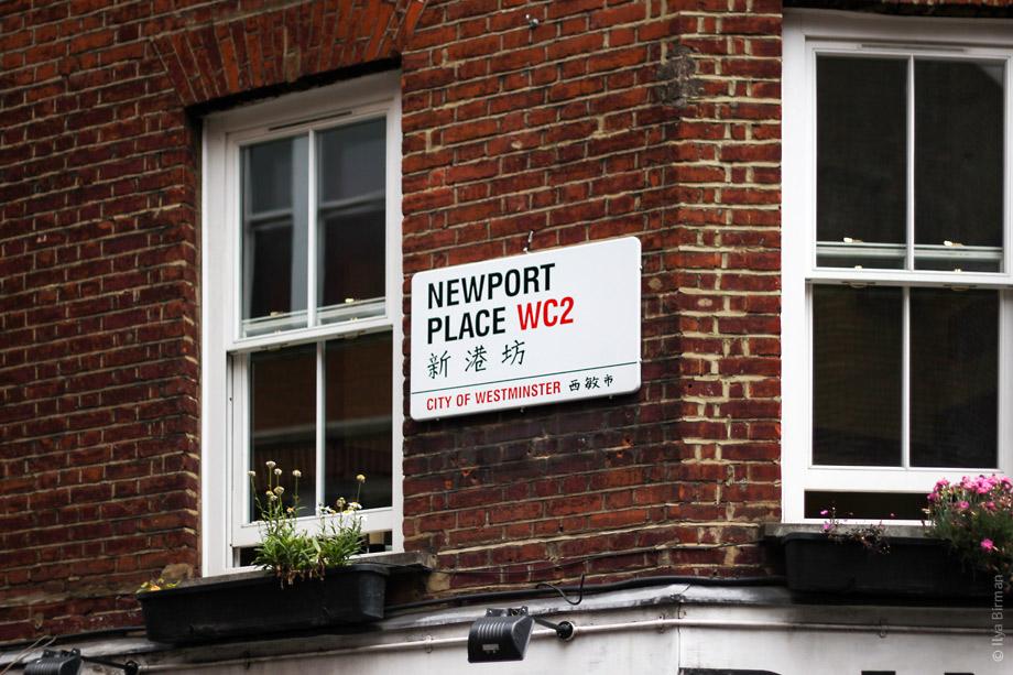 Уличные таблички Лондона. Newport place
