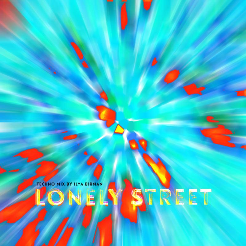 Промомикс: Лоунли-стрит
