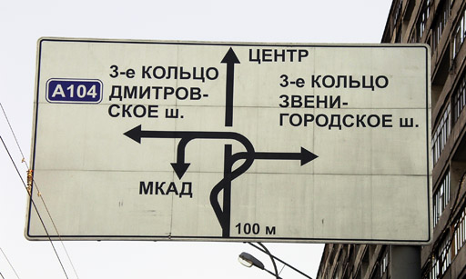 Макароны на Ленинградке