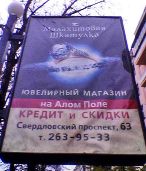 Малахитовая Шкатулка на Алом Поле