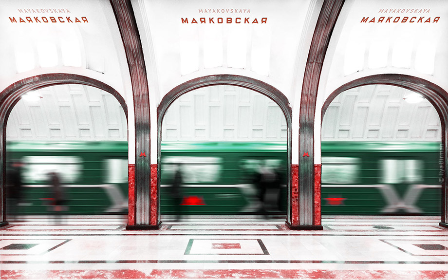 Умножение названий станций московского метро