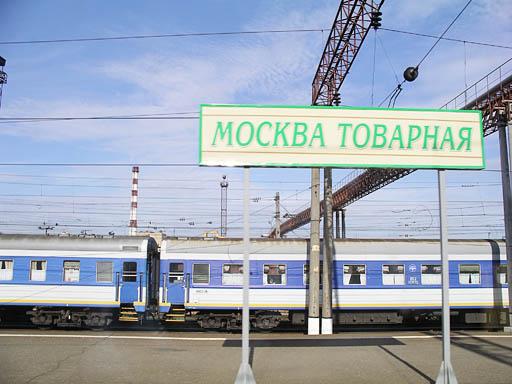 Вставай, Москва товарная!