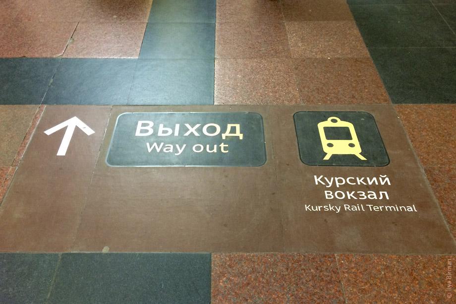 Напольная навигация в московском метро. Курская—Чкаловская, октябрь 2014
