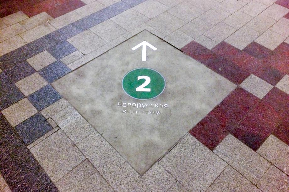 Напольная навигация в московском метро. Белорусская, ноябрь 2014