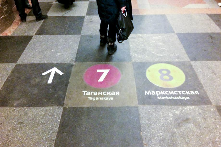 Напольная навигация в московском метро. Узел Таганской, февраль 2015