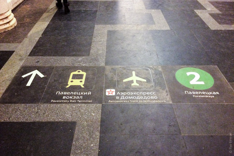Напольная навигация в московском метро. Павелецкая, февраль 2015