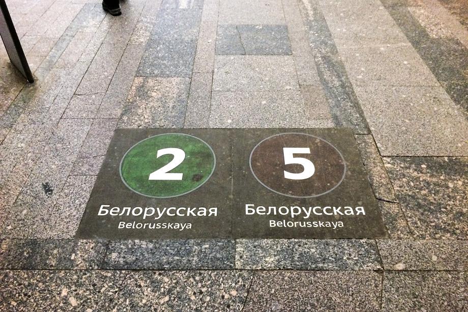 Напольная навигация в московском метро. Белорусская, февраль 2015