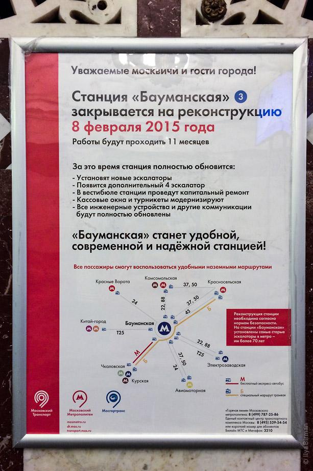 Объявления московского метро в новом стиле