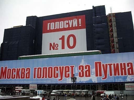 Москва выбирает Путина