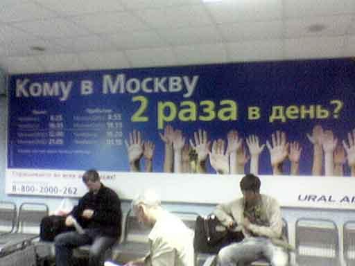 Кому в Москву 2 раза в день?