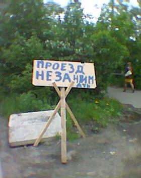 Проезд незаним-ать