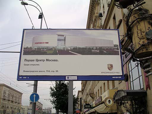 Порше Центр Москва