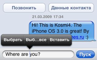 В русской версии интерфейса Айфона кнопка Send называется «Пуск»