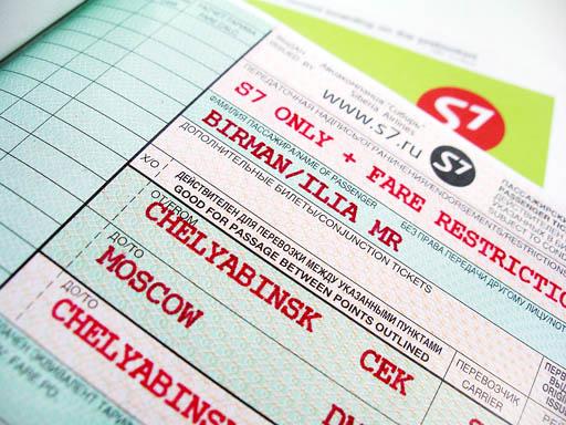 Билеты в Москву и обратно