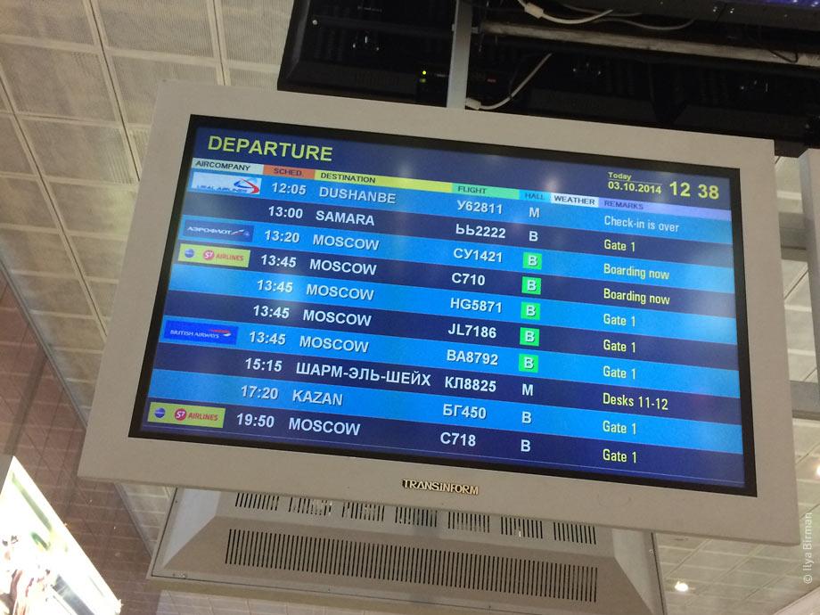Как я слетал в Самару. Рейс ЬЬ2222