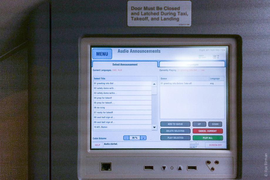 Как я слетал в Самару. Интерфейс управления тем, что объявляют пассажирам
