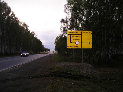 Знак: Объезд через Аргаяш