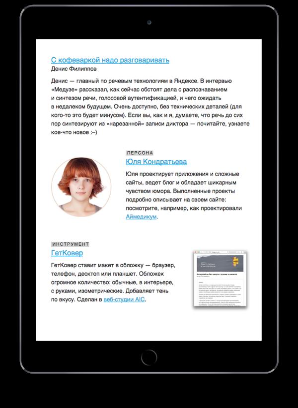 Анонс «Интерфейсов без шелухи»