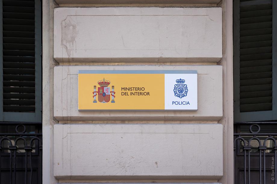 Министерство внутренних дел и полиция