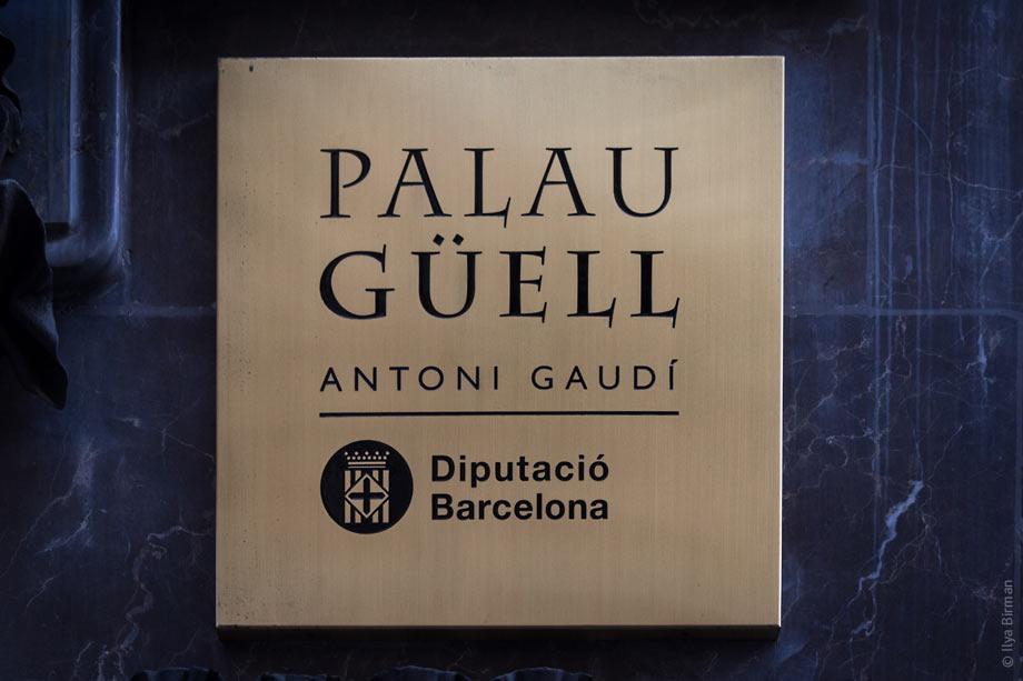 Совет Барселоны