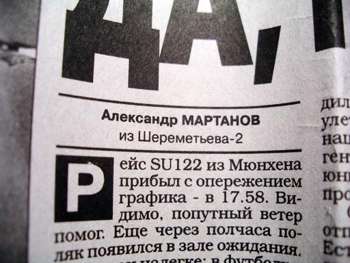 Спорт-Экспресс из Шереметьева-2