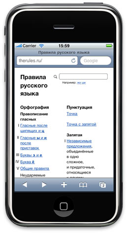 Правила русского языка на Айфоне