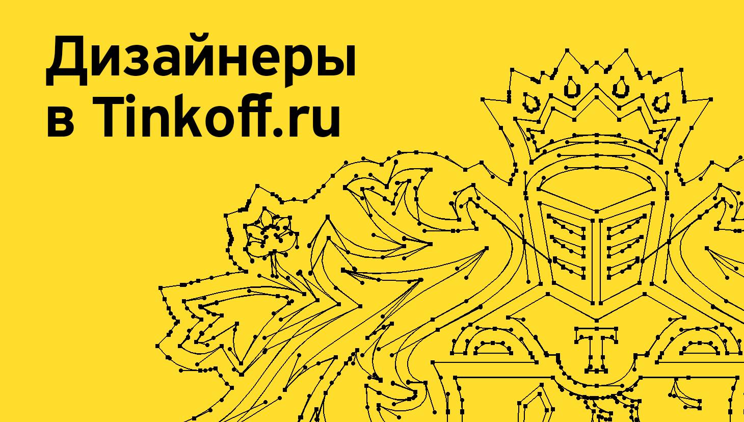 Tinkoff.ru ищет дизайнеров