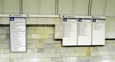 Указатели до станции Трубной