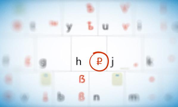 Типографская раскладка со знаком рубля