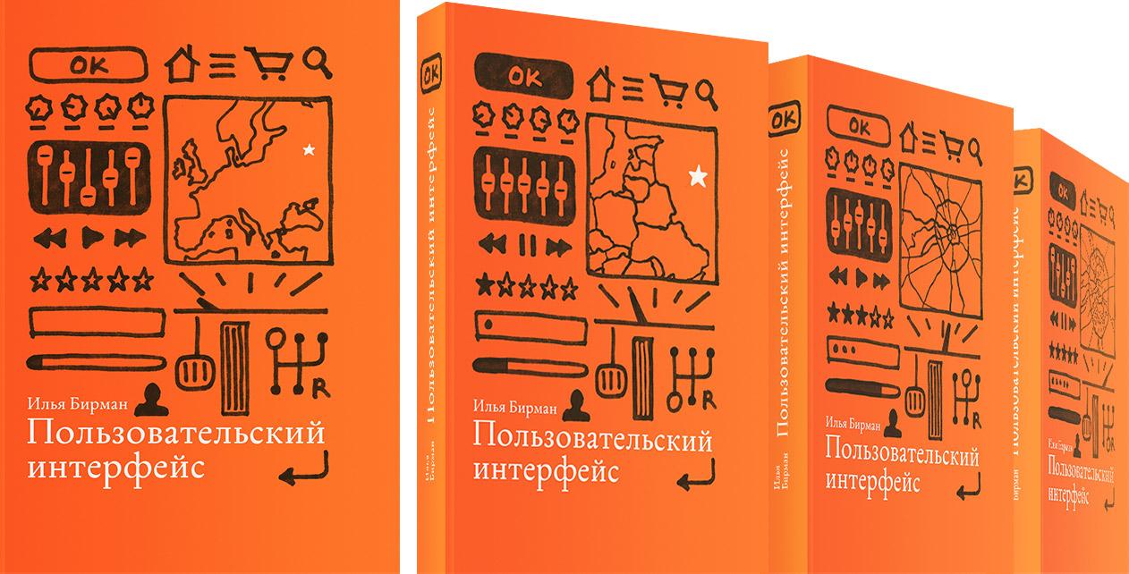 Книга «Пользовательский интерфейс»