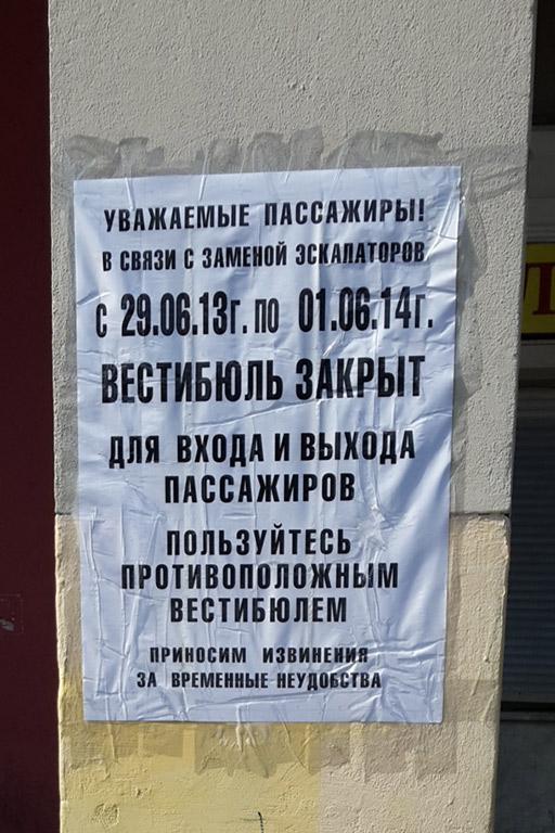 Плакат для станции ВДНХ