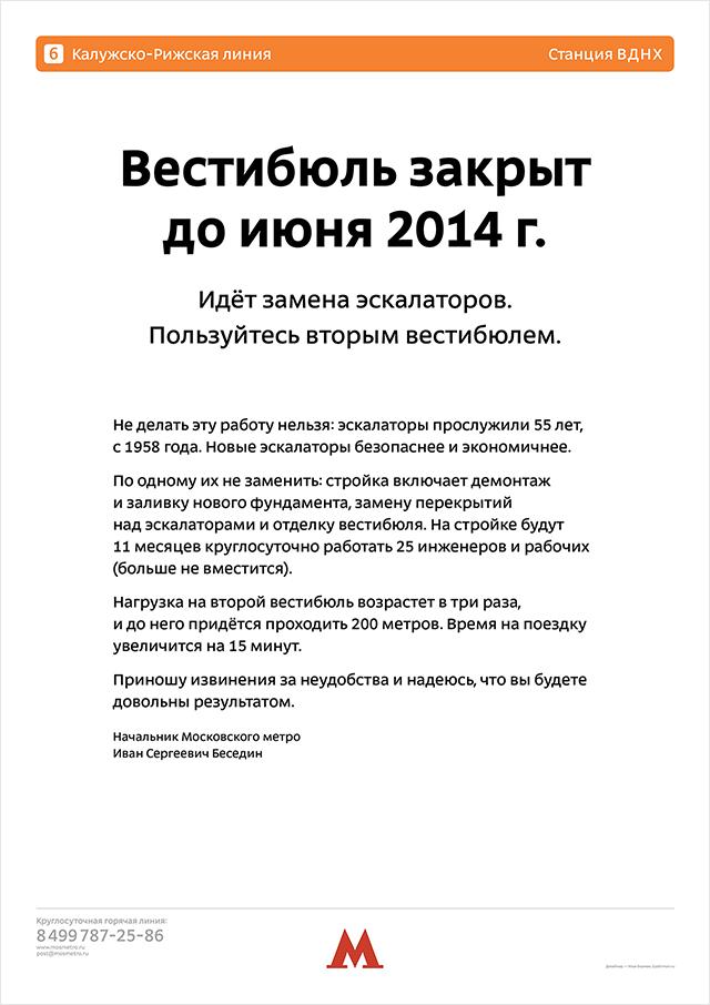 официальной схеме метро):