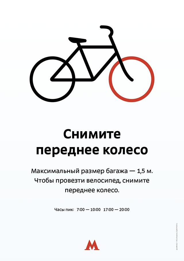 Плакаты для метро