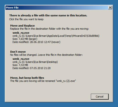 Диалог перезаписи файла в Виндоусе-7