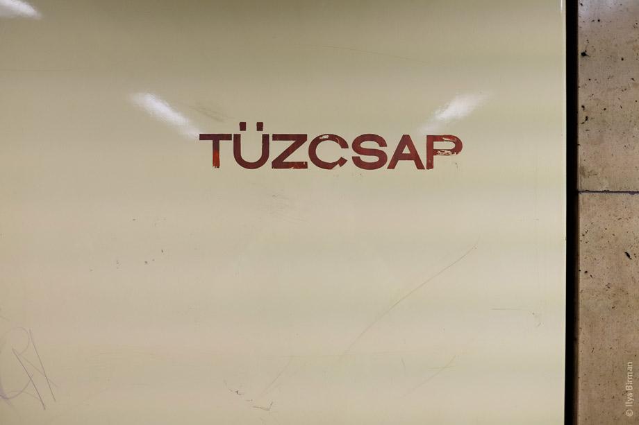 Надпись в метро Будапешта