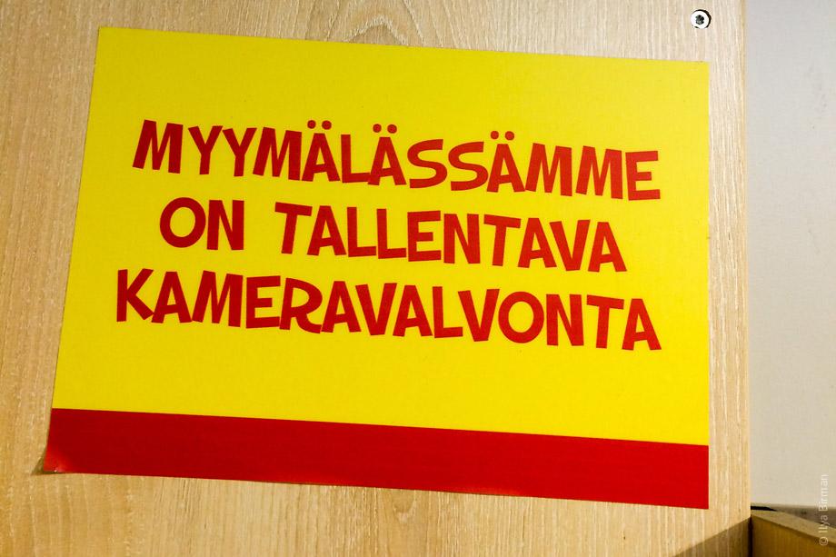 Ведётся видеонаблюдение в Хельсинках