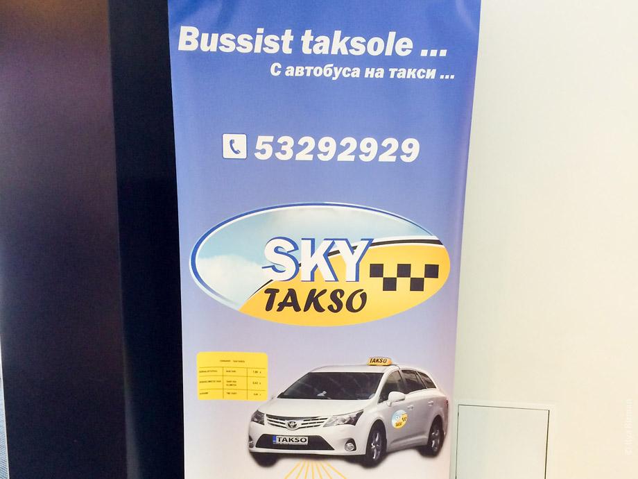 С автобуса на такси...