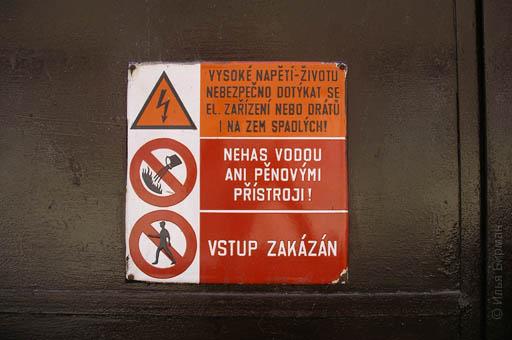 Прага - город запретов