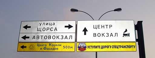 Знак к вокзалу в Екатеринбурге