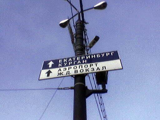Знак на площади Революции