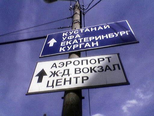 Знак около сквера напротив главного корпуса ЮУрГУ